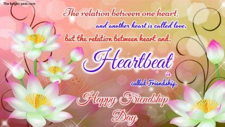 Friendship Day Kab Hai