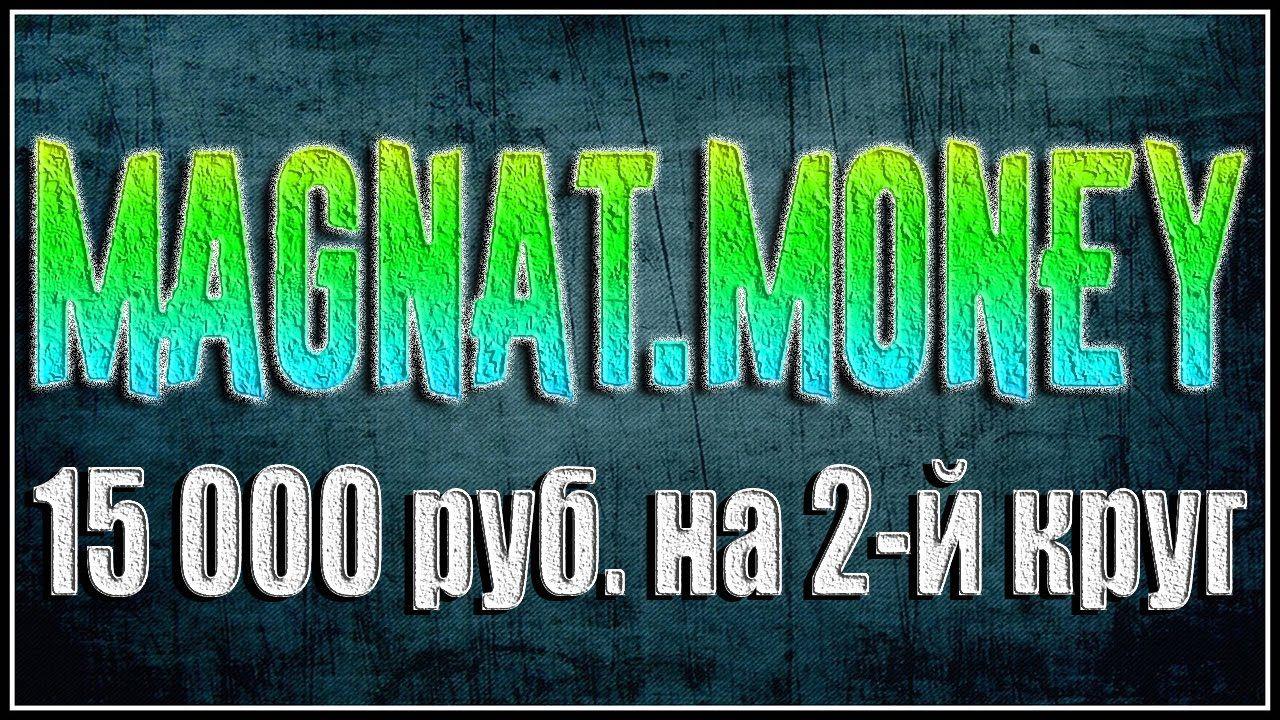 Вложил на 2-й круг в MagnatMoney 15 000 руб. +49% за 7 дней | Кто не рис...