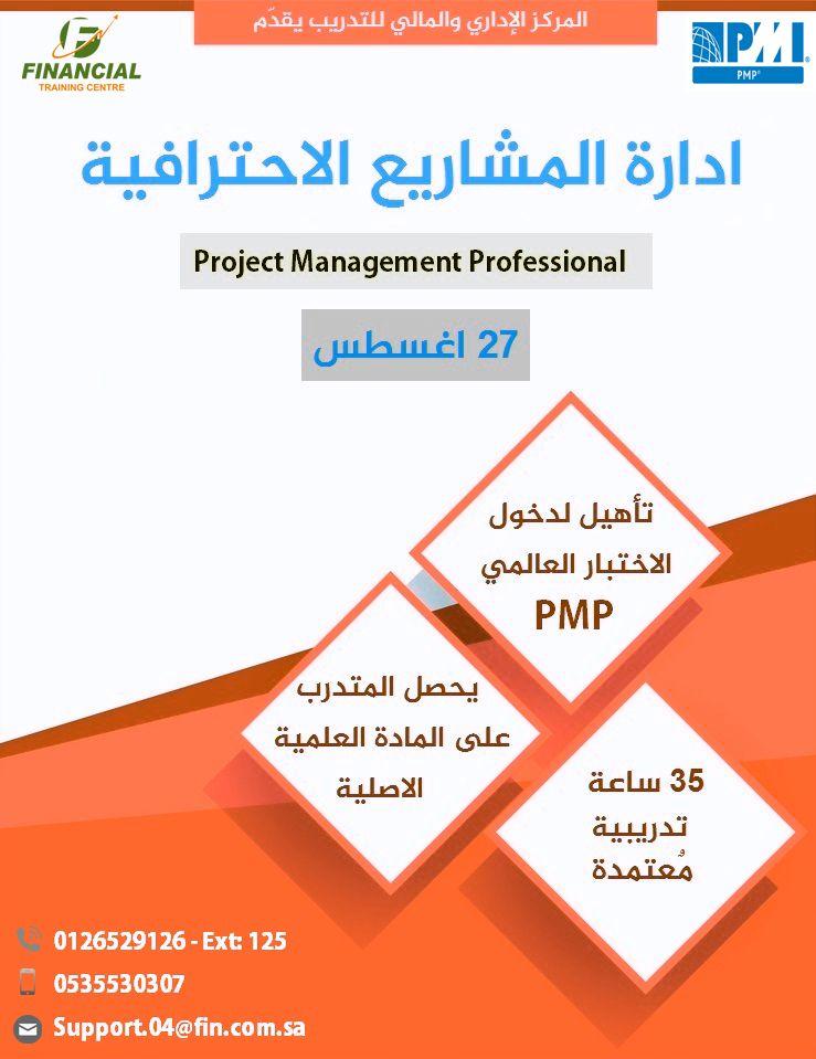 كونوا معنا في دورة ادارة المشاريع الاحترافية Pmp برنامج متكامل لإدارة المشاريع Project Management Professional Project Management Management