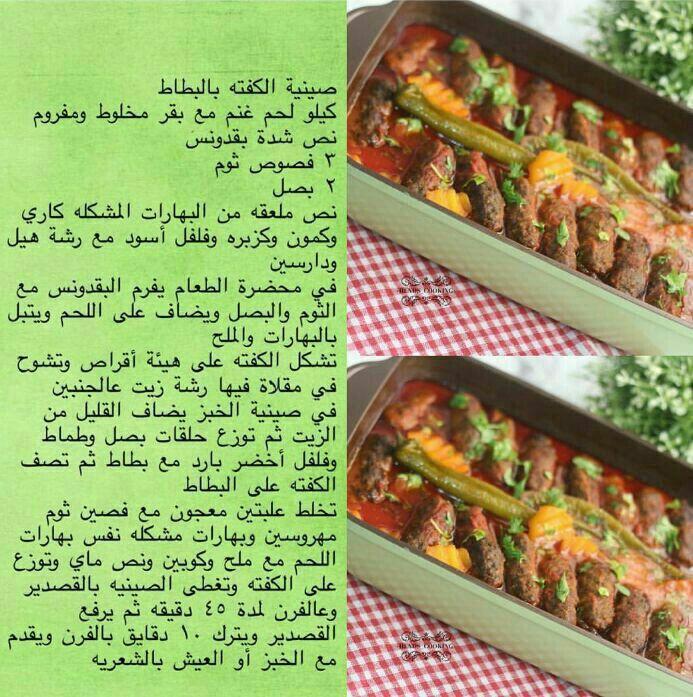 صينية كفته Recipes Food Arabic Food