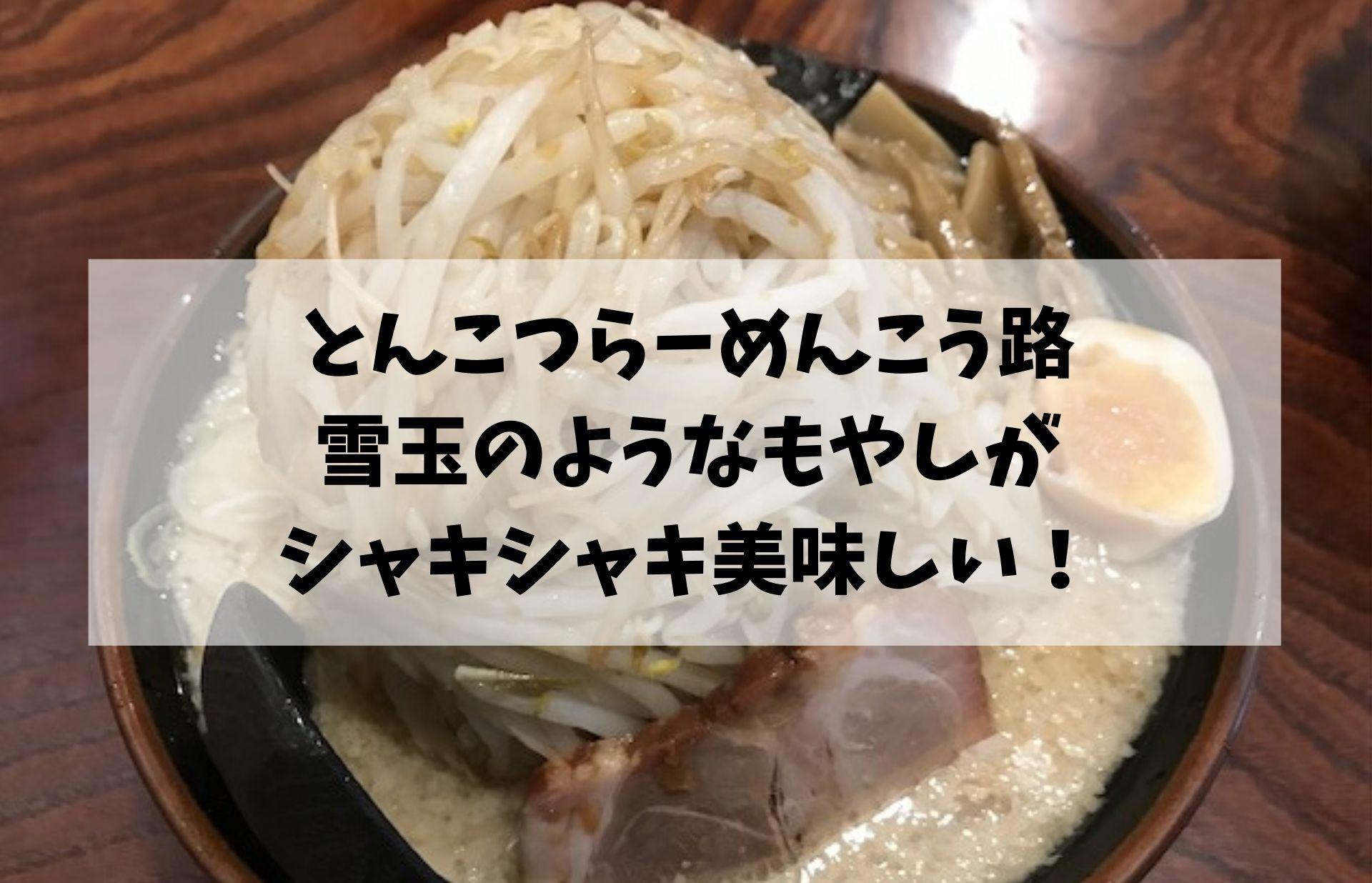 ボード Yamagata Ramen And Soba 山形のラーメンと蕎麦 のピン