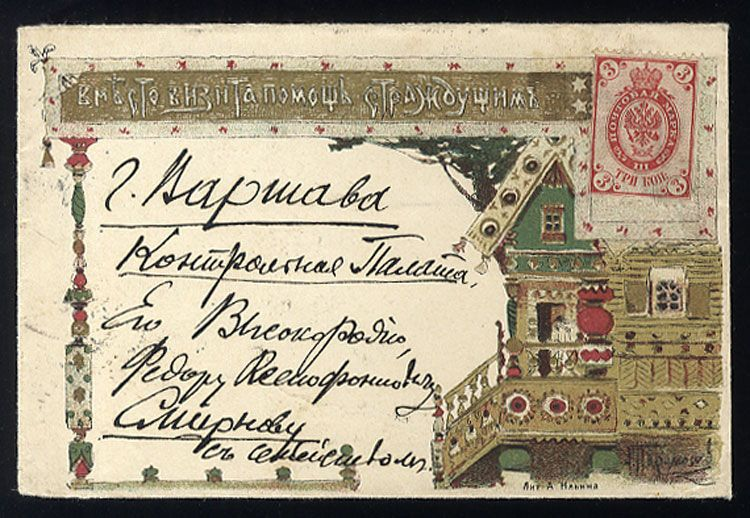 """Russia 1902,- decorative illustrated charity envelope (opened on three sides) issued to benefit the """"Community of St. Eugene,"""" franked with 3k carmine (uncancelled), addressed to Warszawa, v.f., with arrival pmk    Dealer  Cherrystone Auction    Auction  Estimate price:  450.00US$"""