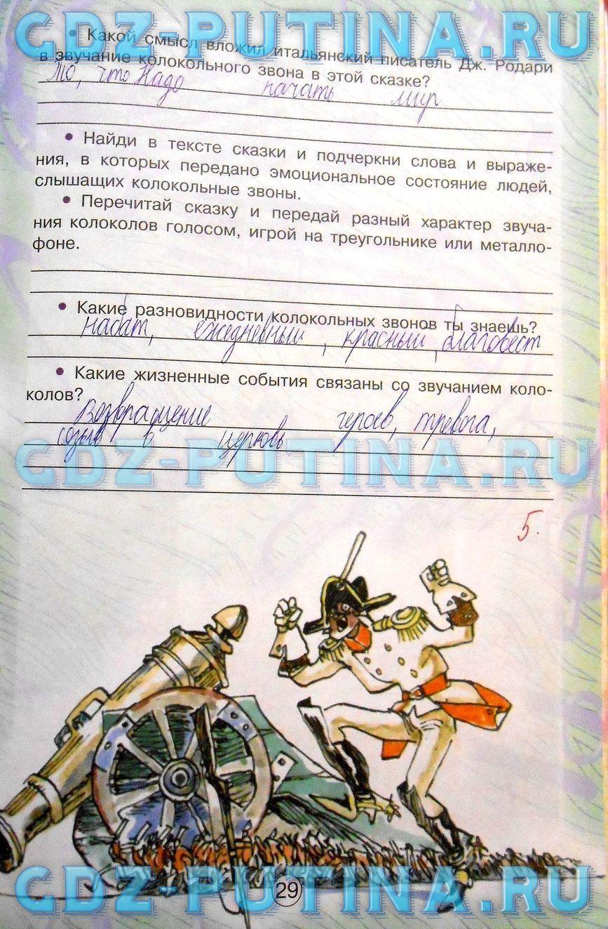 Торрент гдз решебник сергеева музыка 6 класс творческая тетрадь