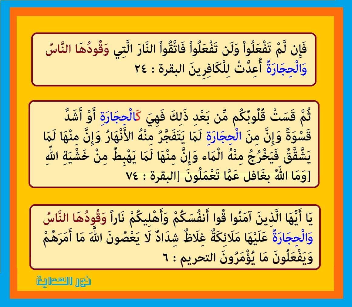 حجارة عشر مرات في القرآن أربع مرات معرفة بال Boarding Pass Airline Travel