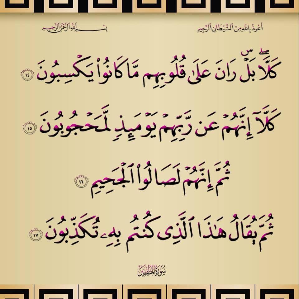 ١٤ ١٧ المطففين Quran Math Signs