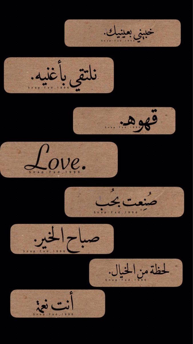 اقتباسات سناب سنابات ملصقات Love Smile Quotes Quotes For Book Lovers Iphone Wallpaper Quotes Love