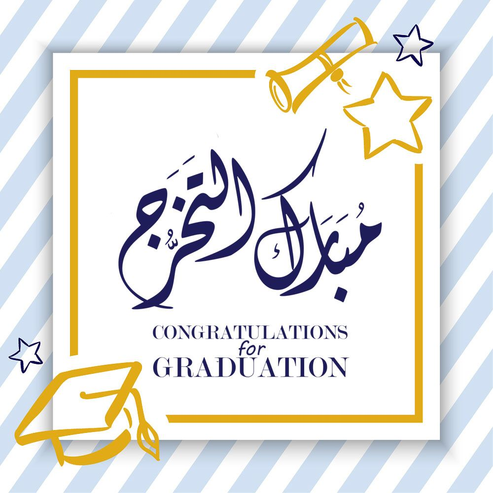 صور تخرج 2021 رمزيات مبروك التخرج Graduation Stickers Graduation Images Graduation Party Decor
