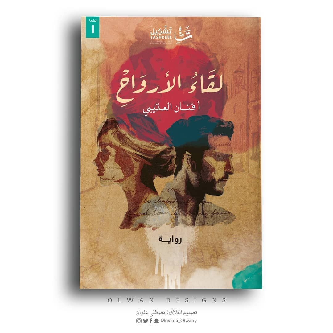 Pin By Akram L Artiste On اغلفة Book Cover Books Cover