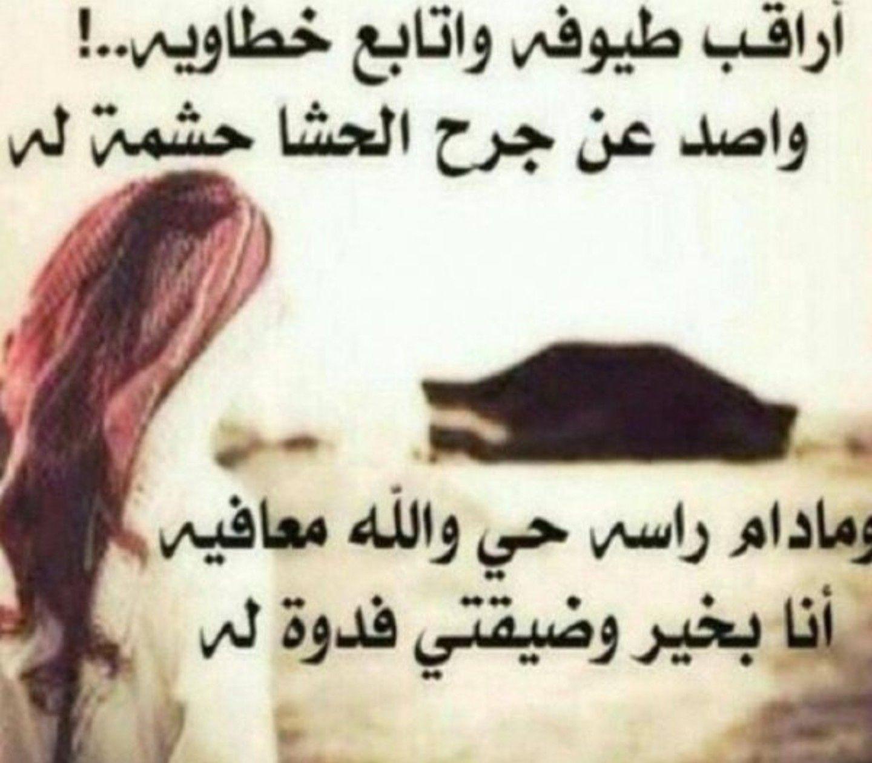 Pin By ب سمة أم ل On اجمل الكلام Arabic Words Words Sleep Eye Mask