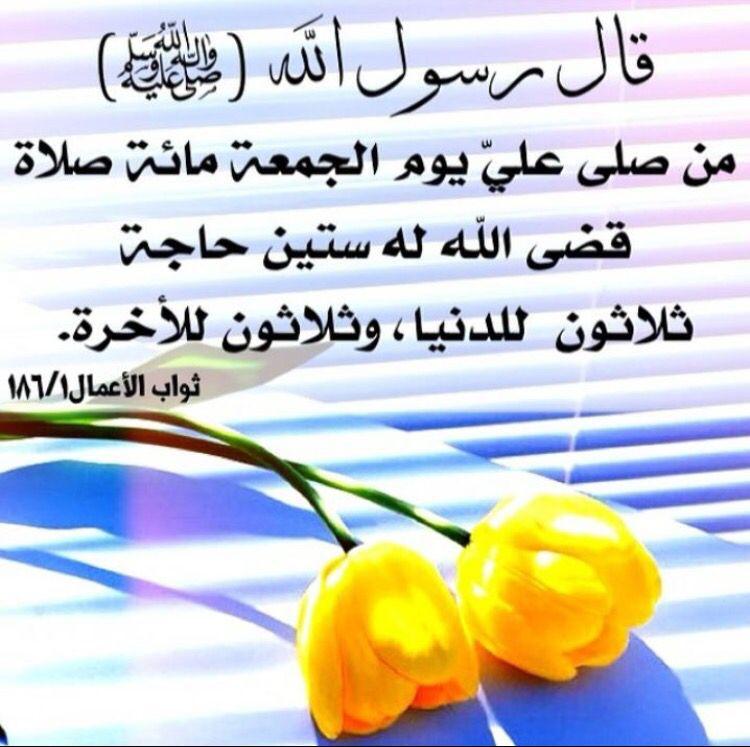 من أحاديث الرسول الأعظم صلى الله عليه وآله وسلم
