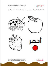 تعليم اللون الاحمر للاطفال ورقة عمل أوراق عمل للأطفال شيت زون Fictional Characters Character Art