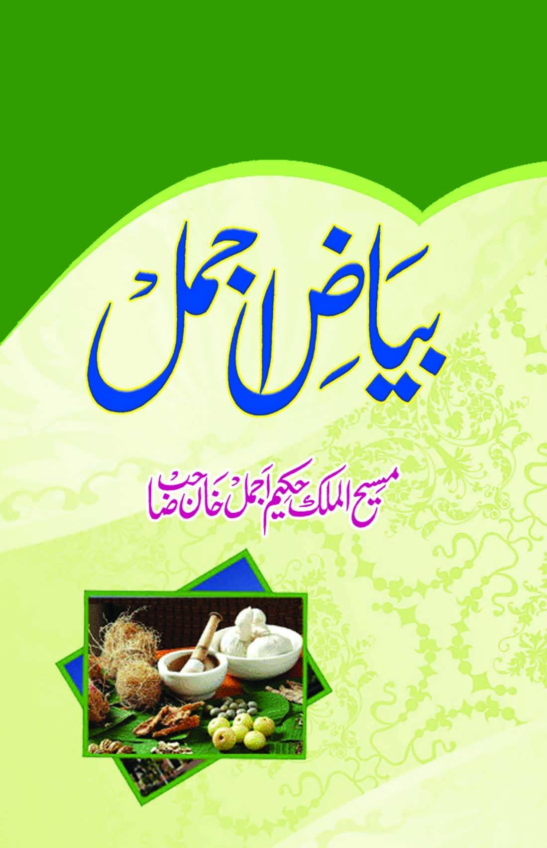 Bayaz e Ajmal, بیاض اجمل, Hakeem Ajmal Khan, Tibb Books in Urdu in
