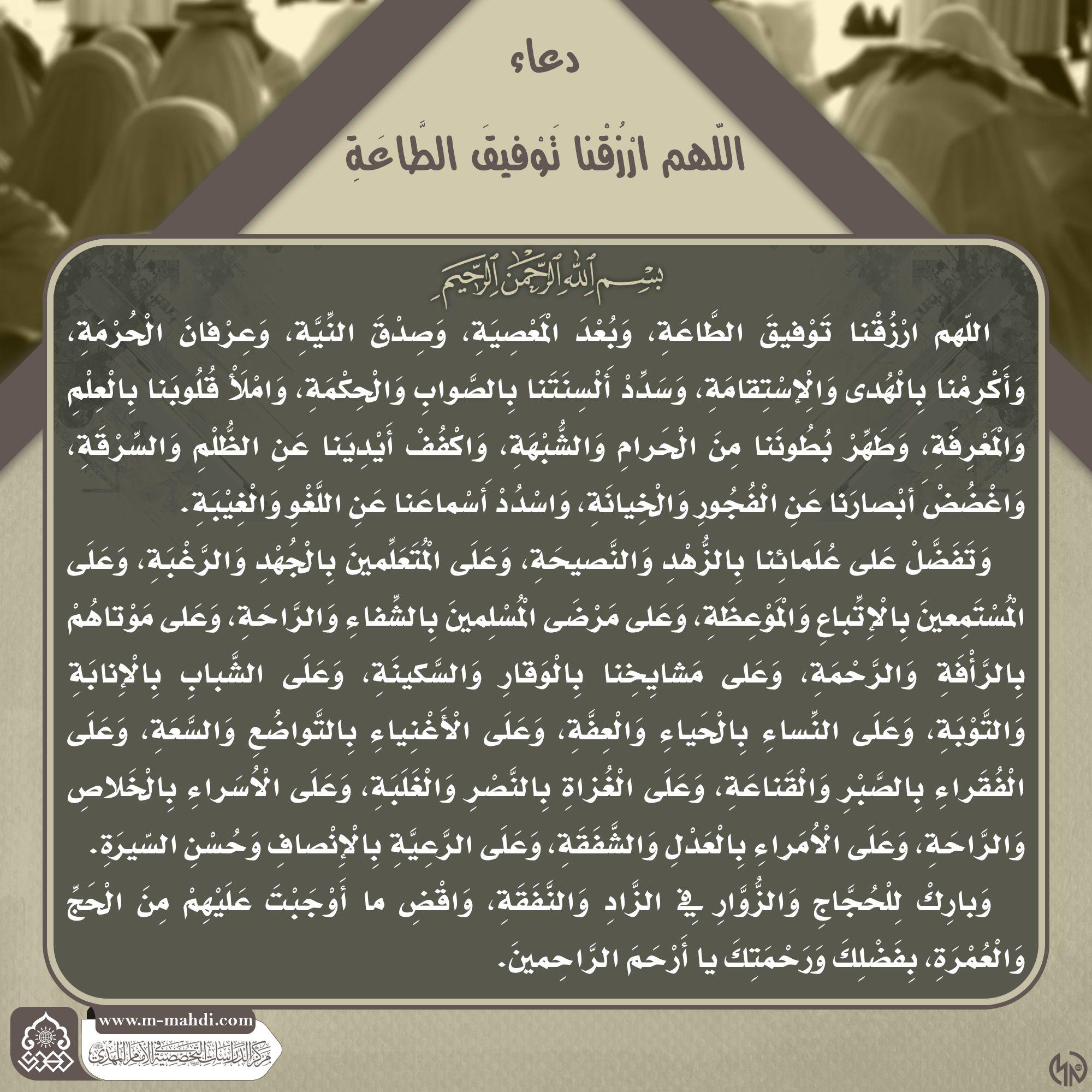 دعاء الل ه م ار ز ق ن ا ت و ف يق الط اع ة Cards Against Humanity Personalized Items Person