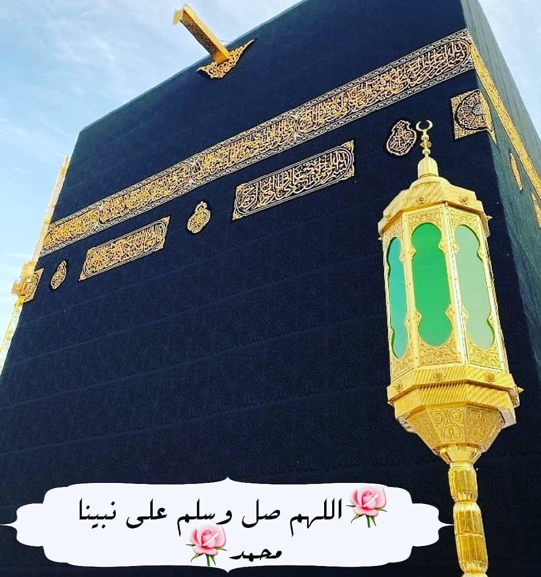 Instagram Post By اللهم صل وسلم على نبينا محمد Mar 20 2020 At 8 49pm Utc Duaa Islam Baroda Instagram Posts
