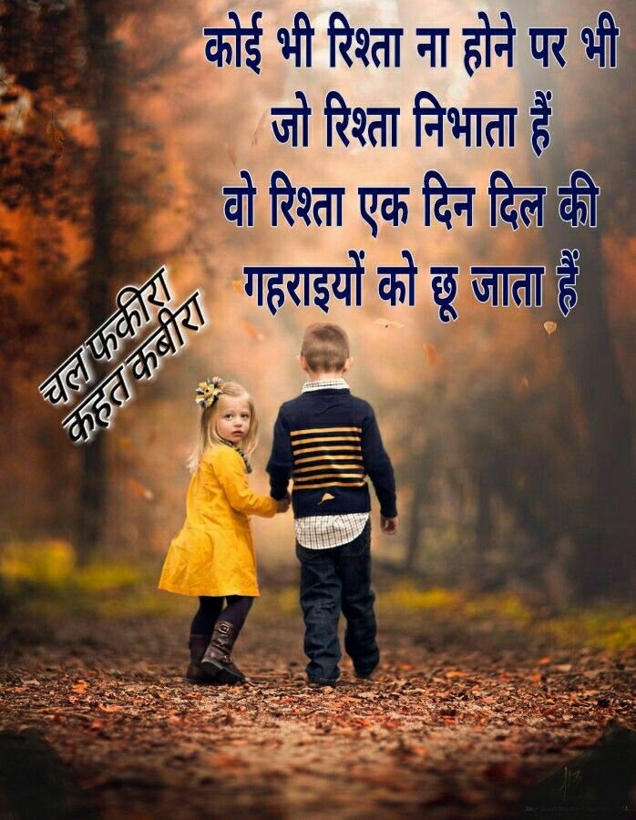 Pin By Girishbhai Brahmbhatt On Pictures Hindi Quotes Quotes