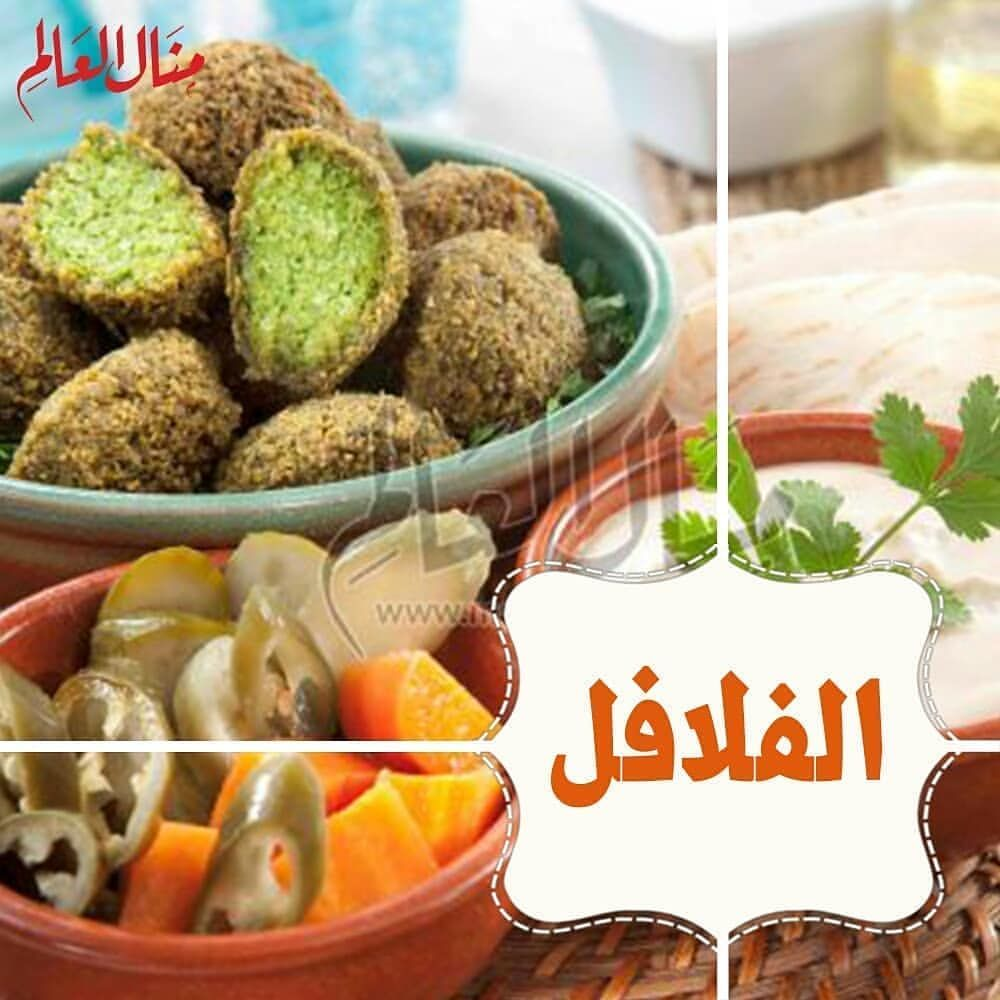 منال العالم Manal Alalem On Instagram مقادير الوصفة 1 2 2 كوب فول مجروش 1 2 2 كوب حمص 1 كوب بقدونس مفر Recipes Breakfast Arabic Food