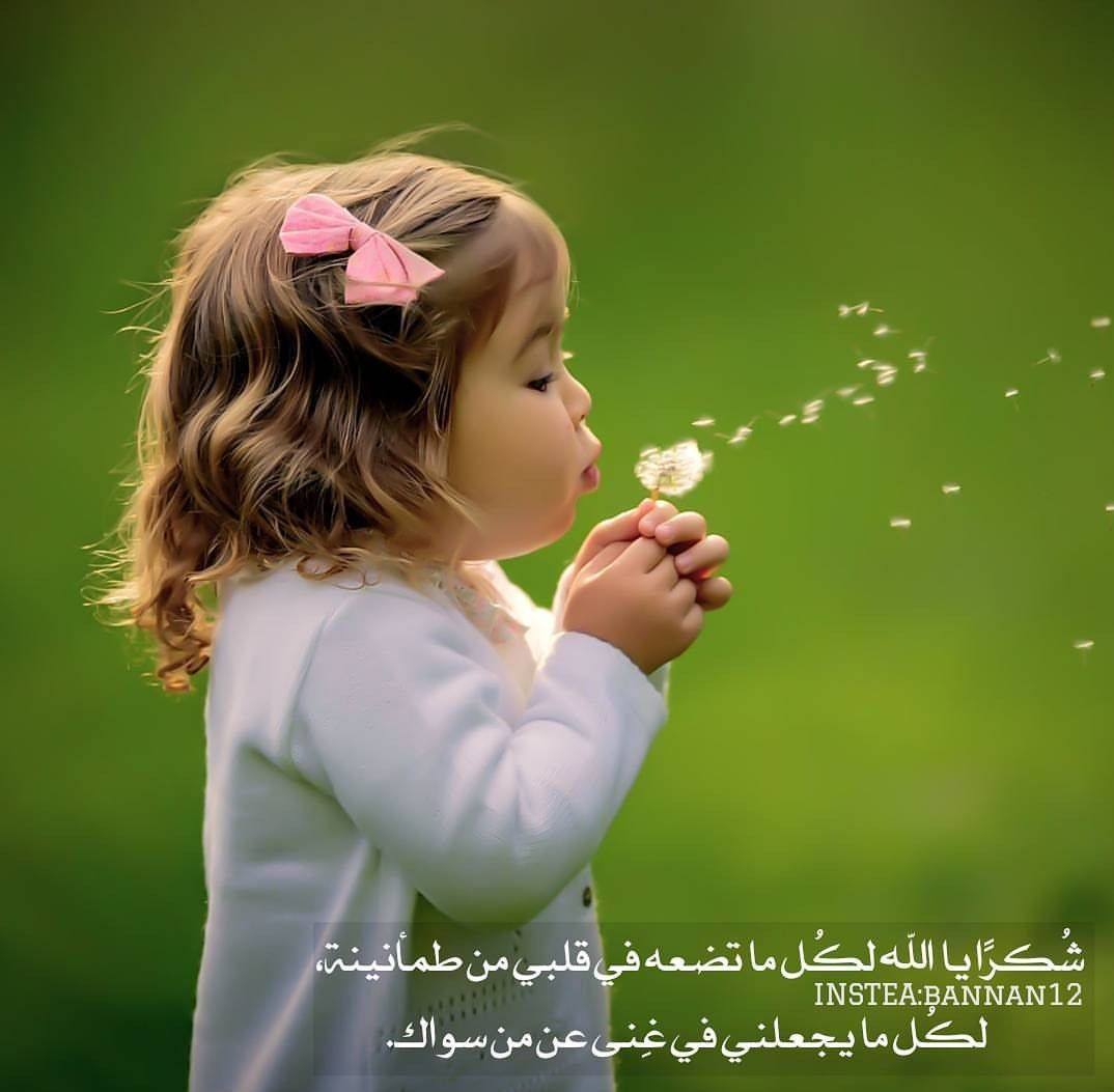 شكرا يا الله Children Band Fashion