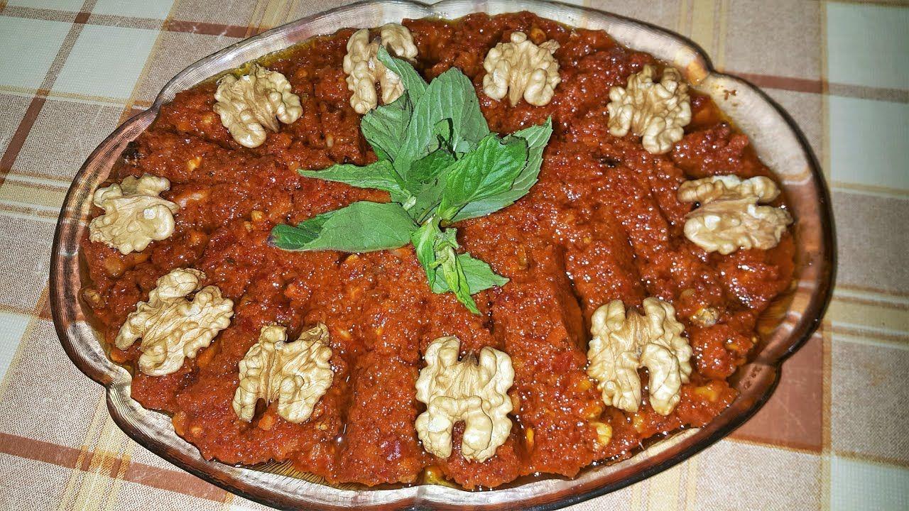 محمرة بي دبس الفليفلة و الجوز على الطريقة الحلبية طريقة سهلة و طعم رائع Youtube Food Arabic Food Desserts