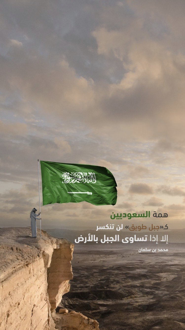 Pin By Had On My Favorites National Day Saudi Happy National Day Islamic Pictures