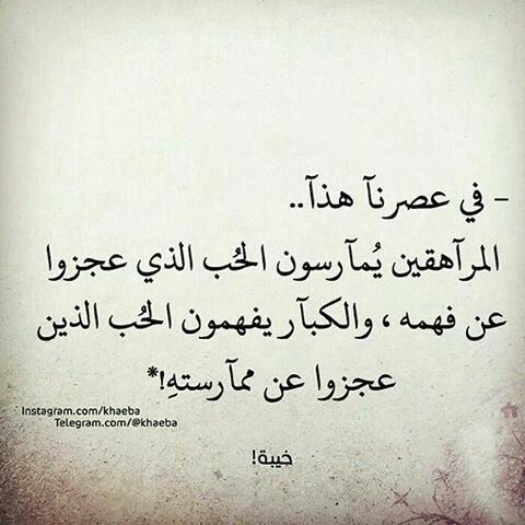 Pin By Sarah On Quotes Sayings Words Quotes Arabic Quotes