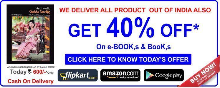 balaji tambe garbh sanskar book pdf free  in marathi