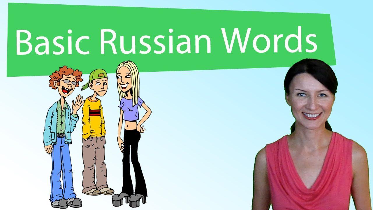 Basic Russian Words (Hi, Bye, Thank You, Please