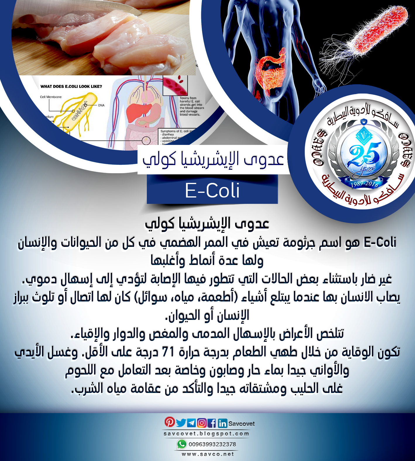 Pin By Savco For Veterinary Medicines On أمراض مشتركة Frosted Flakes Cereal Box Frosted Flakes Cereal Cereal Box