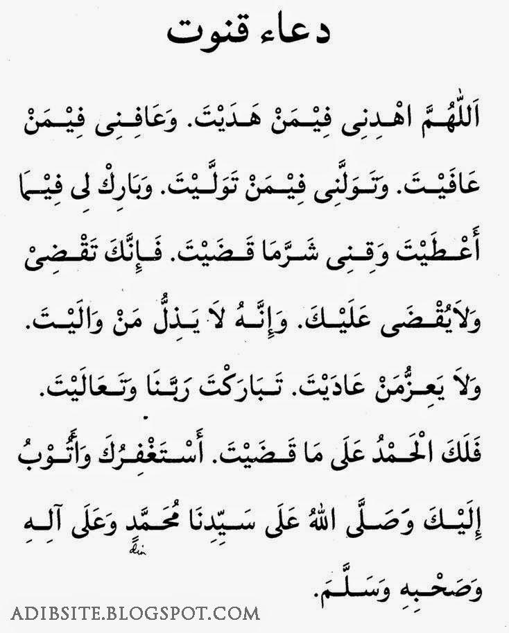Bacaan Doa Qunut Solat Subuh Rumi Bahasa Arab Cinta Allah