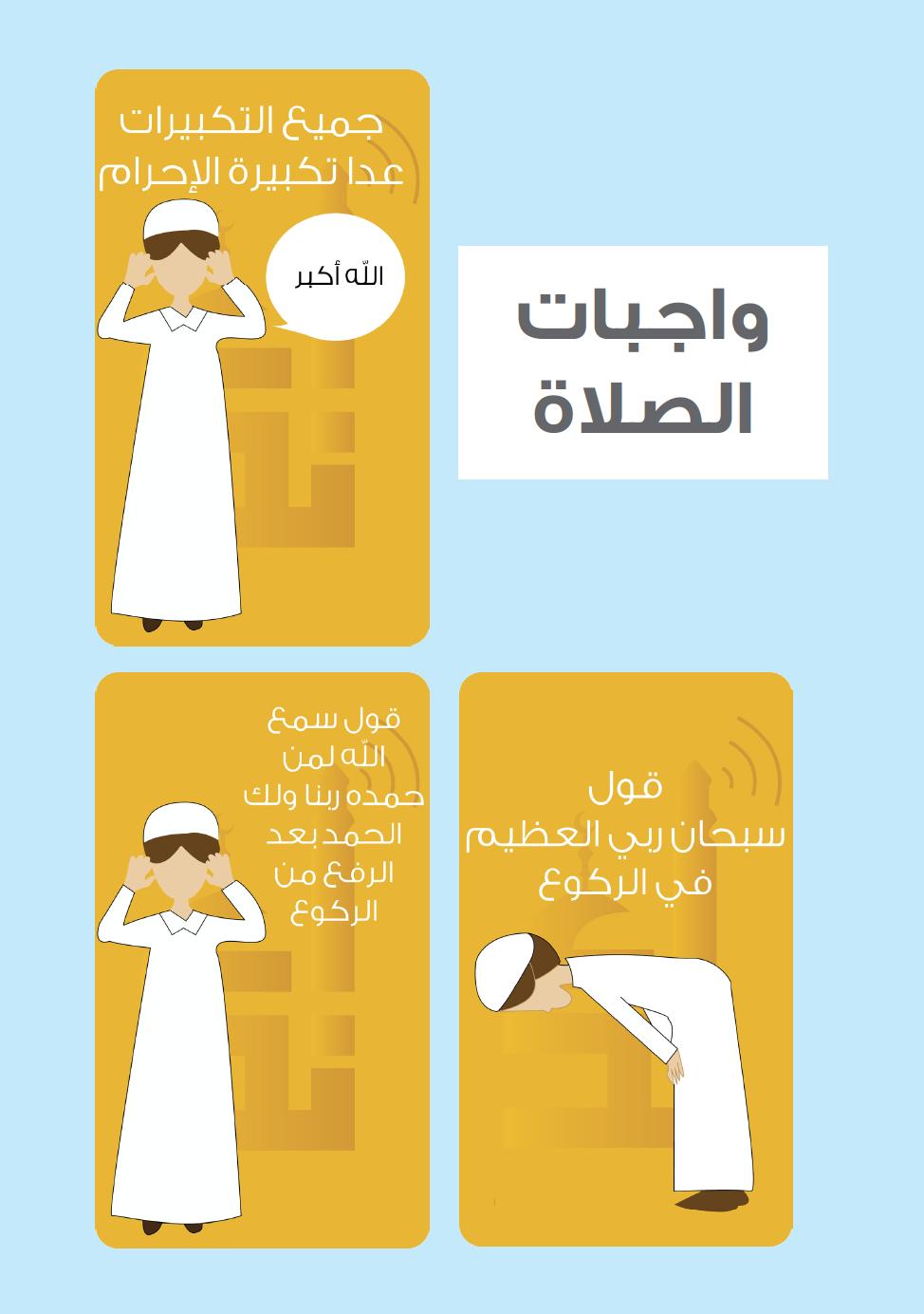 العاب تعليمية ومسابقات لتعليم الأطفال الصلاة والوضوء Arabic Kids App Layout Movie Posters