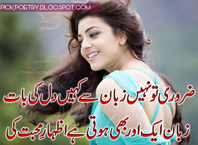 Two Lines Romantic Poetry With Pictures In Urdu Romantic Poetry