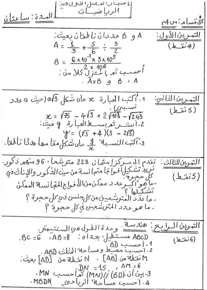 نموذج للاختبار 1 رياضيات 4 متوسط Math Education Math Equations