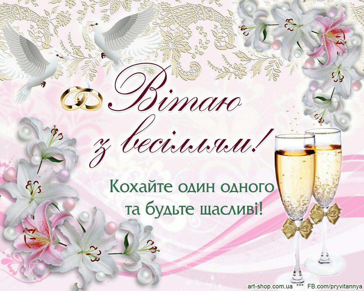 Поздравление на свадьбу подруге на украинском