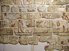 Talatas (del italiano Tagliata) provenientes del templo de Atón en Karnak, edificado en los comienzos del reinado de Amenhotep IV. El uso de estos pequeños bloques de piedra caliza resultó ser una innovación en las técnicas de construcción de su tiempo.
