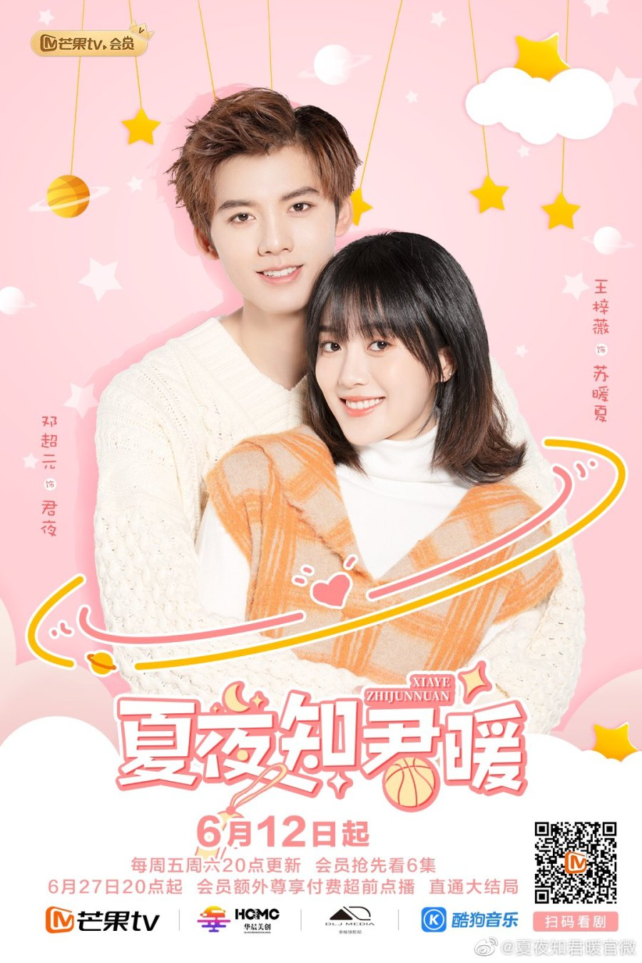 Ver Dorama Love Of Summer Night Sub Español Descargar Love Of Summer Night Online Gratis In 2021 With You Chinese Drama Drama Chines Drama