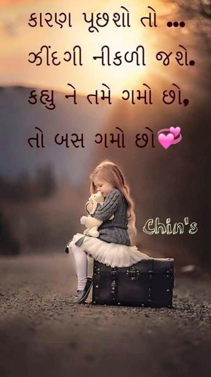 Pin By Zaheer Malek On Gujarati Quotes Love Quotes Quotes