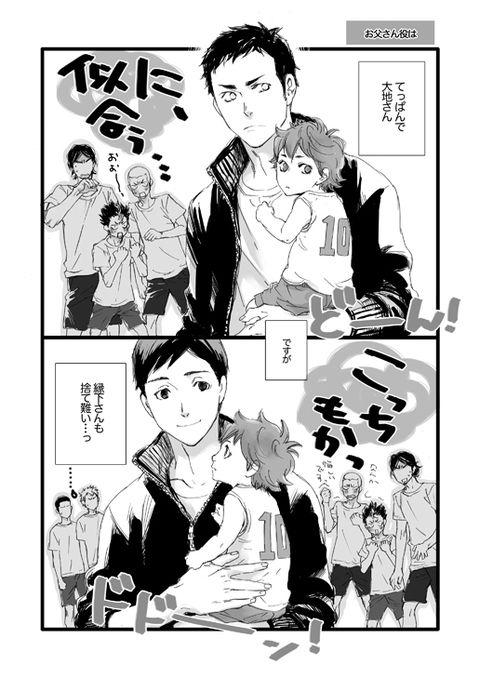 ハイキュー 影 菅 漫画 pixiv