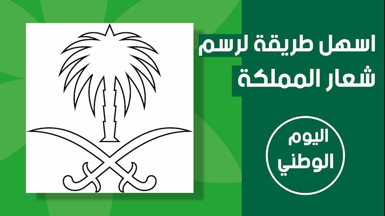 اسهل طريقة لرسم شعار السعودية بمناسبة اليوم الوطني السعودي كيف ترسم شعا Zentangle Zentangle Art