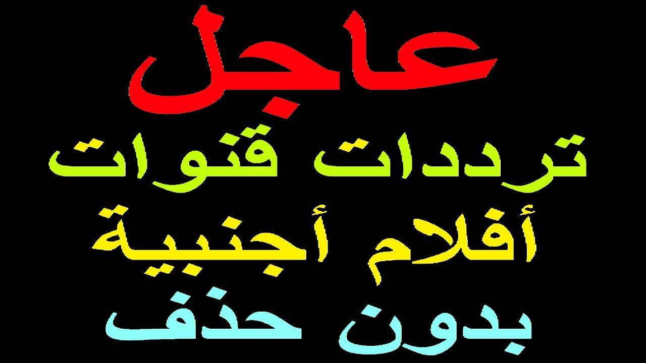ترددات قنوات أفلام أجنبية على النايل سات أفلام أكشن وأفلام بدون حذف Arabic Calligraphy Calligraphy