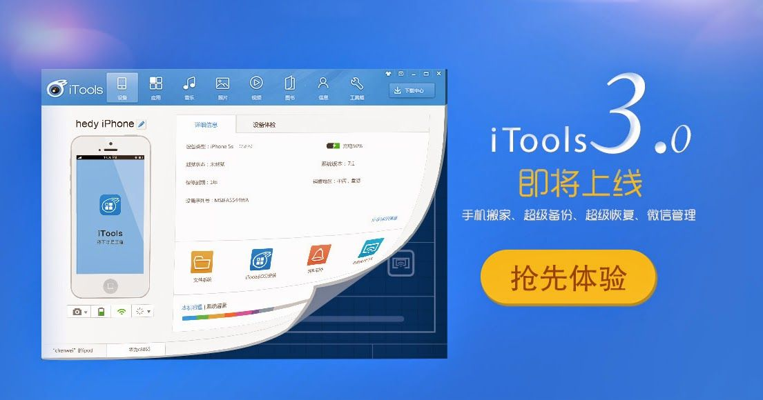 iTools iOS 10 Free Download – Download iTools – The best itunes