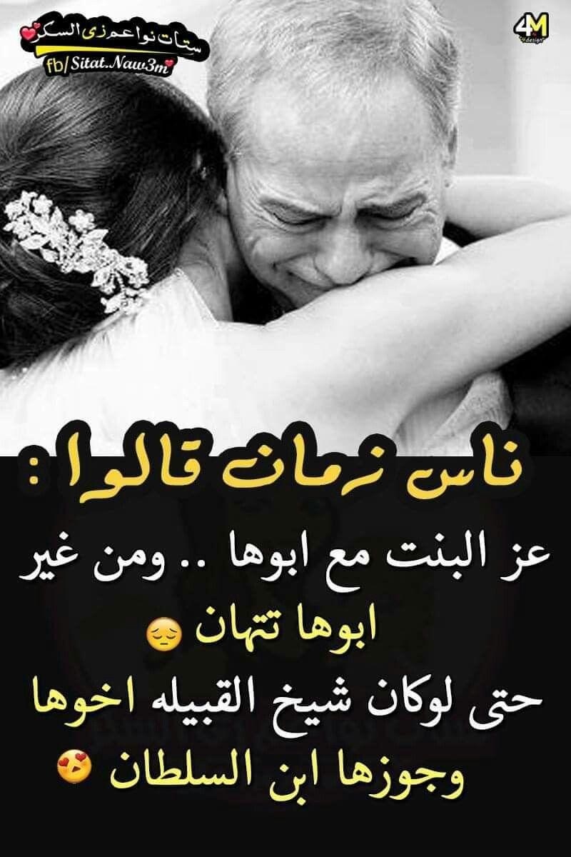 عز البنت مع ابوها Quotes Poster Movie Posters