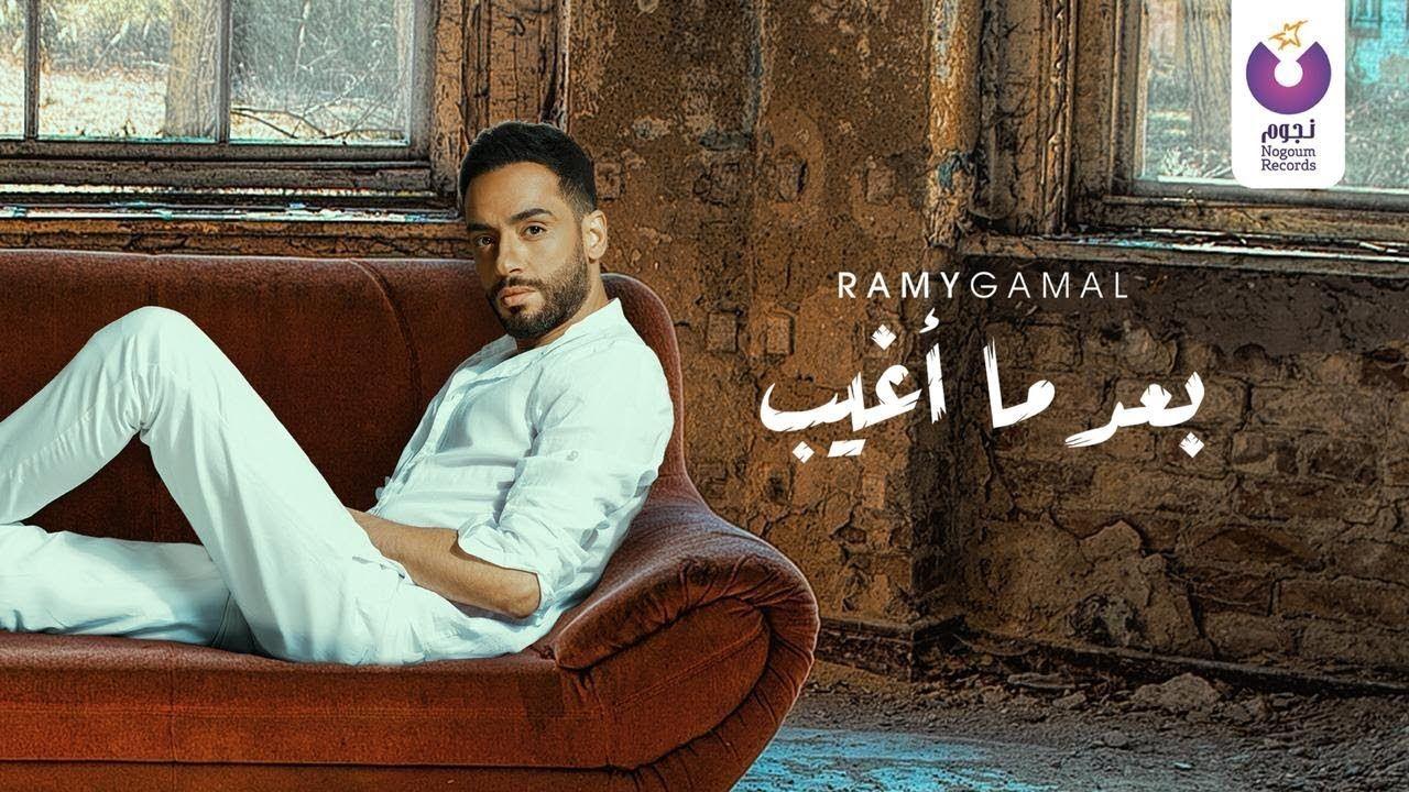 Ramy Gamal Ba Ad Ma Agheeb Official Lyrics Video رامي جمال بعد ما أغيب كلمات Youtube Songs My Favorite Things Decor