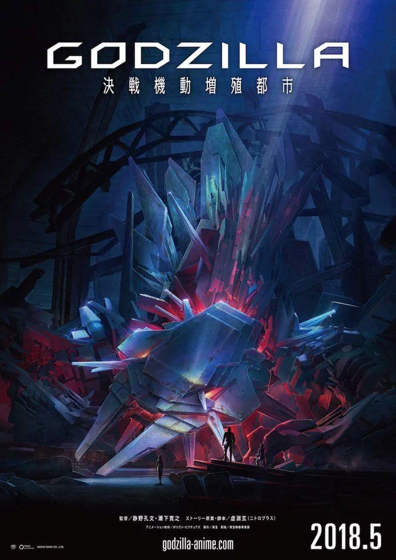 Poster for Godzilla anime 2 . . . featuring MECHAGODZILLA