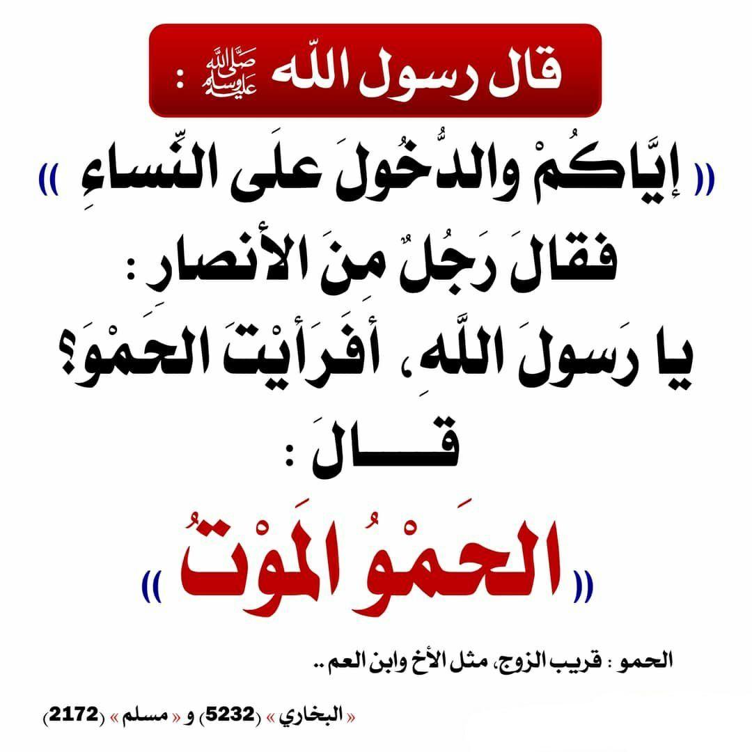 Pin By الأثر الجميل On أحاديث نبوية Islamic Quotes Quotes Wisdom