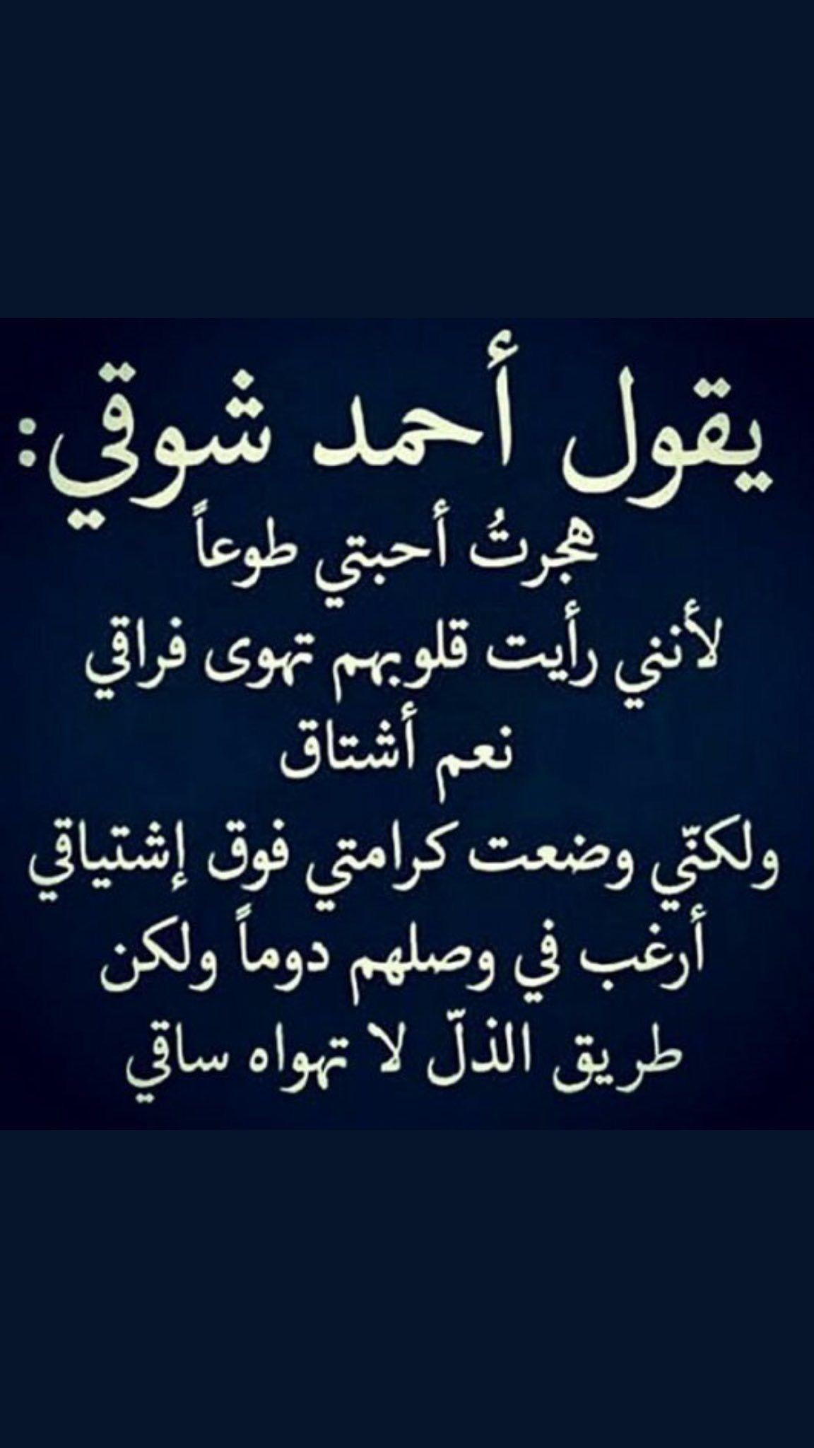 أحمد بك شوقي Arabic Calligraphy Calligraphy Arabic