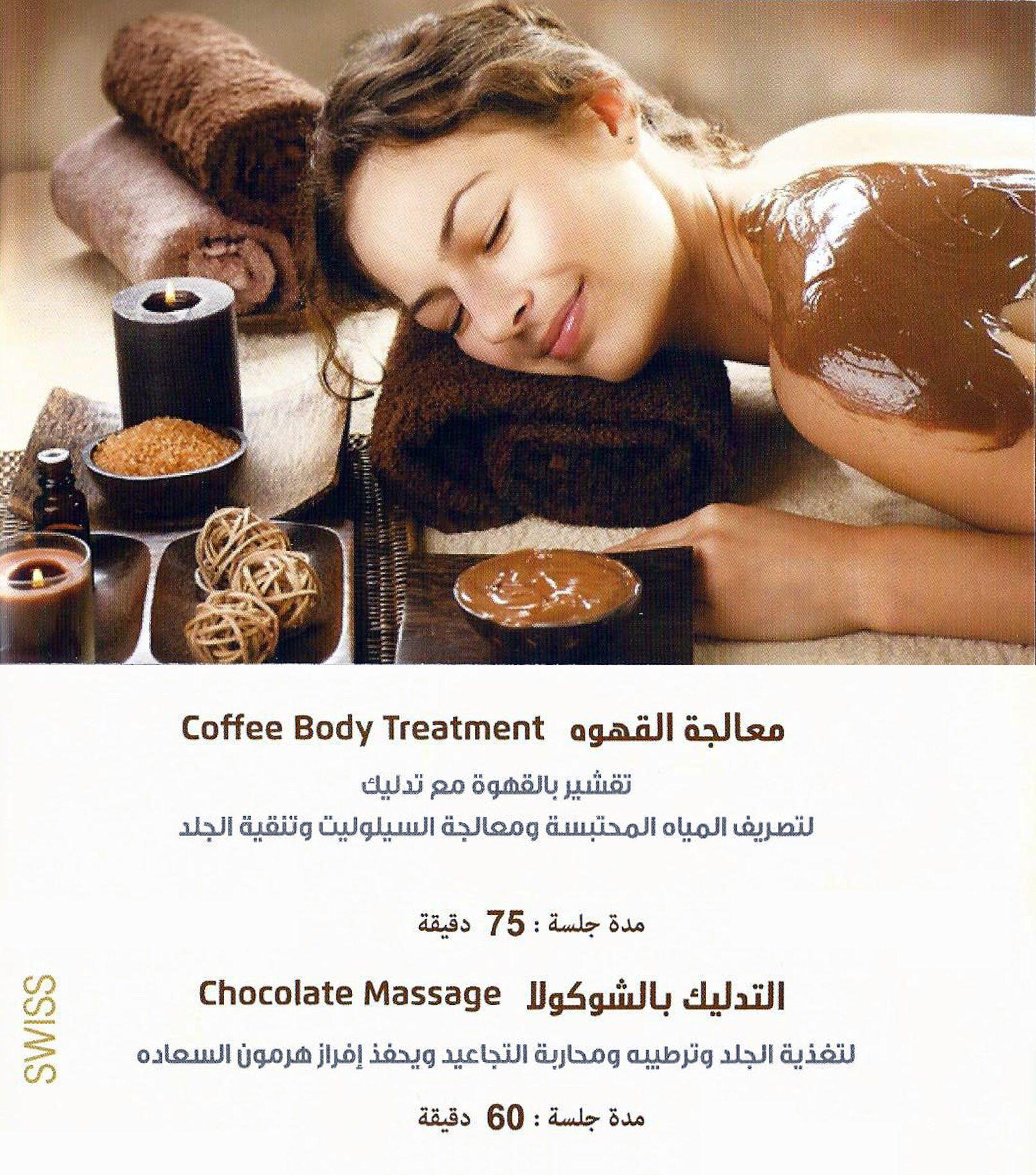 التقشير بالقهوة مع التدليك لتصريف المياه المحتبسة ومعالجة السيلوليت وتنقية الجسم ومعالجة الشوكولا حيث يتم تغليف الجسد بالشوكولا Body Treatments Treatment Body
