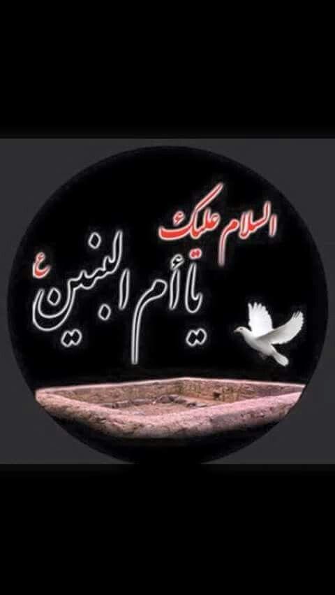 وفاة أم البنين Cards Al Madinah