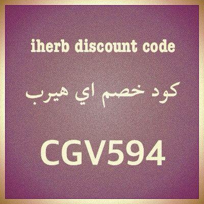 خصم اي هيرب Coding Iherb