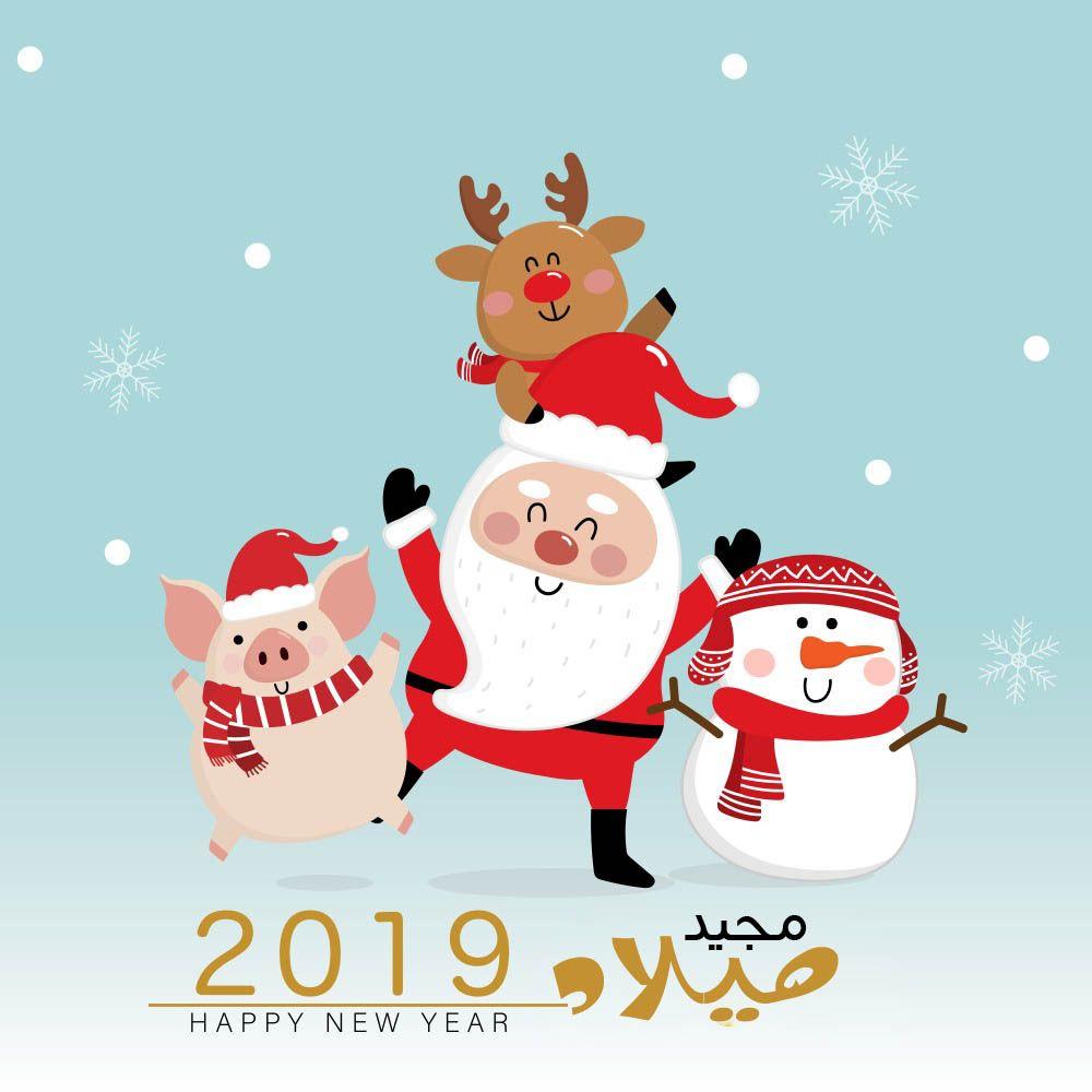 صور بابا نويل 2021 احلى صور بابا نويل بمناسبة الكريسماس Happy New Happy New Year Happy