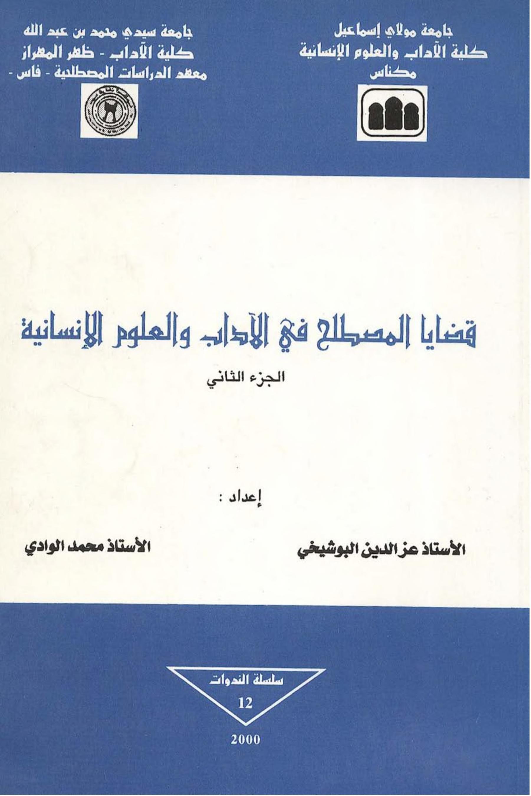 ندوة قضايا المصطلح في الآداب والعلوم الإنسانية Free Download Borrow And Streaming Internet Archive My Books Books Internet Archive