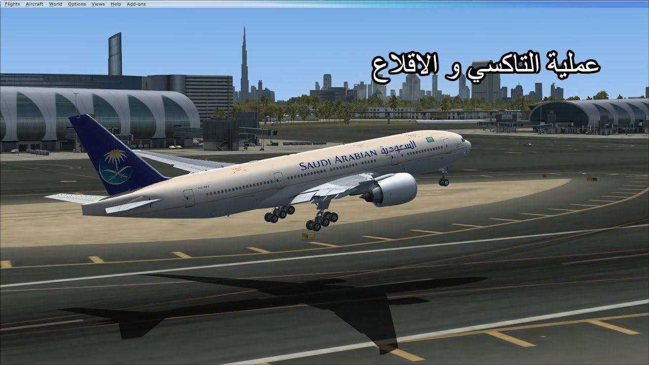رحلة كاملة من الدمام الى دبي بطائرة 777 3 عملية الtaxsiوtakke Off Passenger Passenger Jet Aircraft